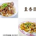 台北,至香園,沙茶牛肉乾麵、肉汁花干,90分!