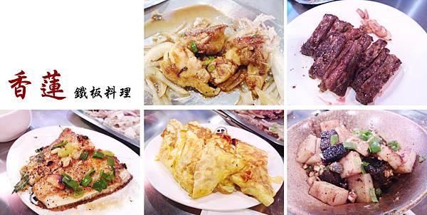 台北,香蓮鐵板料理,80分。