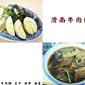 台北,濟南牛肉麵,半筋牛肉麵,85分。