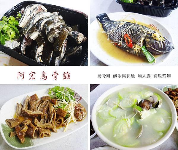 台北,雙城街夜市,阿宏烏骨雞,烏骨雞、鹹水吳郭魚、滷大腸、絲瓜蛤蜊,90分!