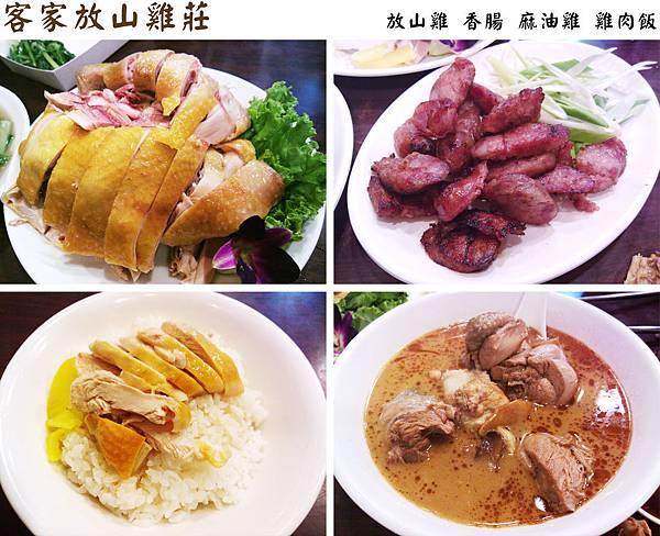 台北,寧夏夜市,客家放山雞莊,放山雞、香腸、麻油雞、雞肉飯,85分。