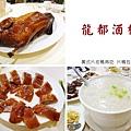 台北,龍都酒樓,廣式片皮鴨兩吃、片鴨包餅、鴨架粥,90分!