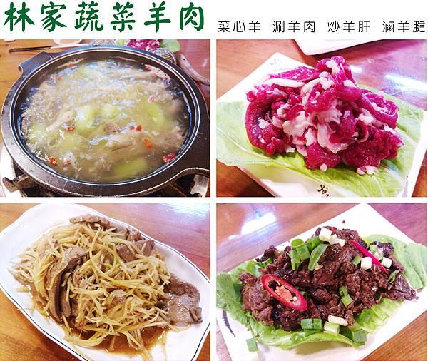 台北,林家蔬菜羊肉,菜心羊、涮羊肉、炒羊肝、滷羊腱,95分!