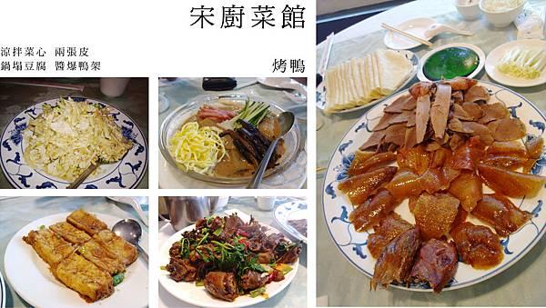 台北,宋廚菜館,兩張皮、鍋塌豆腐、烤鴨兩吃,90分!