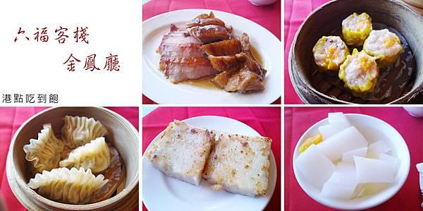 台北,六福客棧,金鳳廳,港點吃到飽,80分。