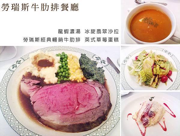 台北,勞瑞斯牛肋排餐廳,95分!