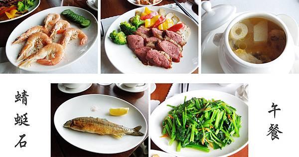 宜蘭,蜻蜓石民宿,午餐,95分!