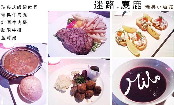 台北,迷路麋鹿,瑞典式蝦醬吐司、瑞典牛肉丸、紅酒牛肉煲、肋眼牛排、藍苺湯,85分。