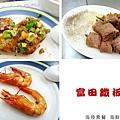 台北,富田鐵板燒,海陸套餐,海鮮+牛小排,85分。