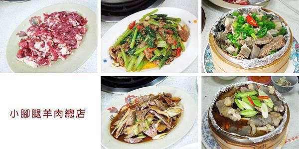 台南,柳營,小腳腿羊肉總店,90分!