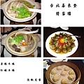 台北喜來登-請客樓,泡椒皮蛋、清燉牛楠、紅燒羊楠、小籠包,95分!