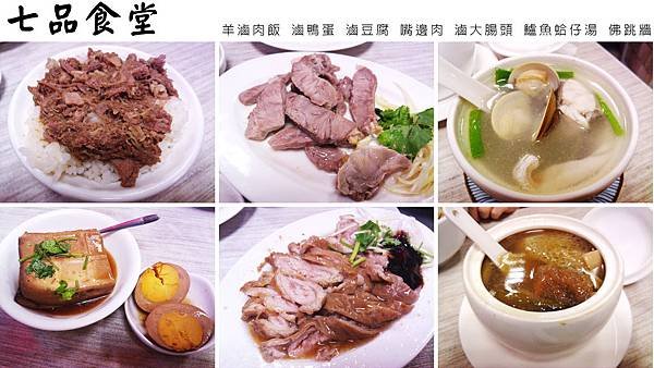 台北,七品食堂,90分!