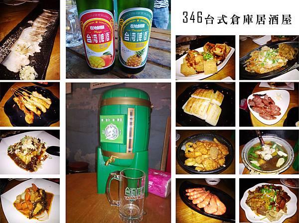 台北,346台式倉庫居酒屋,85分。