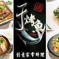 台北,于烤魚,90分!