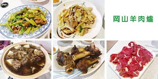 台北,岡山羊肉爐,85分。