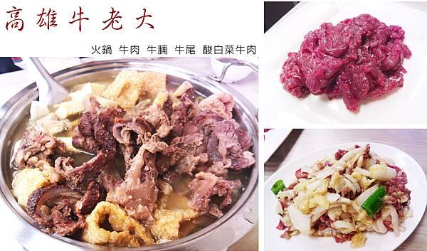 台北,高雄牛老大,牛肉火鍋,95分!