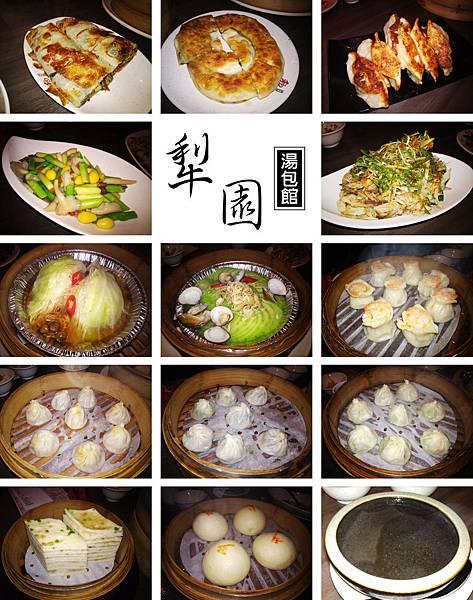台北,犁園湯包館,85分。
