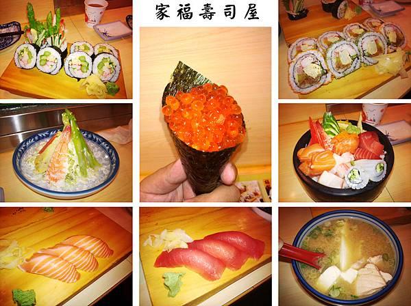 台北,家福壽司屋,鮭魚卵手捲、綜合捲壽司、蝦生菜沙拉壽司、生魚飯、鮭魚握壽司、鮪魚握壽司、蝦生菜沙拉、魚肉味增湯,85分。