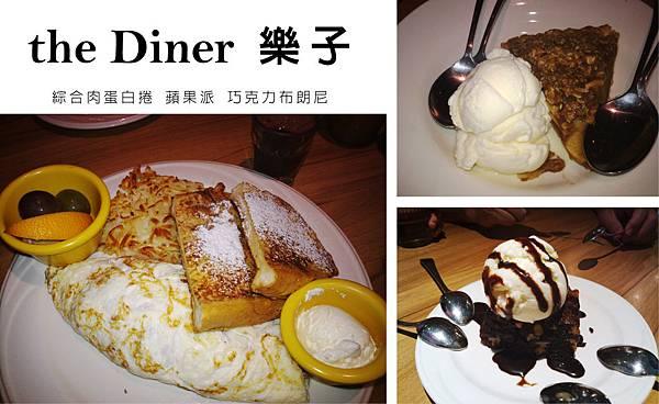 台北,the Diner,綜合肉蛋白捲、蘋果派、巧克力布朗尼,90分!