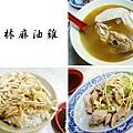 台北,菊林麻油雞,80分。