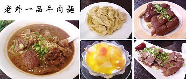 台北,老外一品牛肉麵,85分。