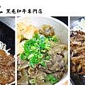 台北,一頭也,午間定食,90分!