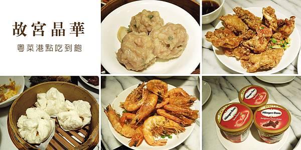 台北,故宮晶華,粵菜港點吃到飽,90分!