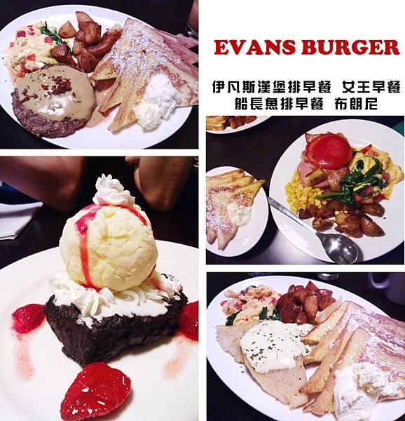 台北,EVANS BURGER,80分。