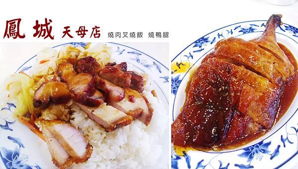 台北,鳳城 天母店,燒肉叉燒飯、燒鴨腿,90分!