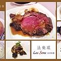 台北,法樂琪 Les Sens 法式料理,爐烤肋眼牛排套餐,97分!