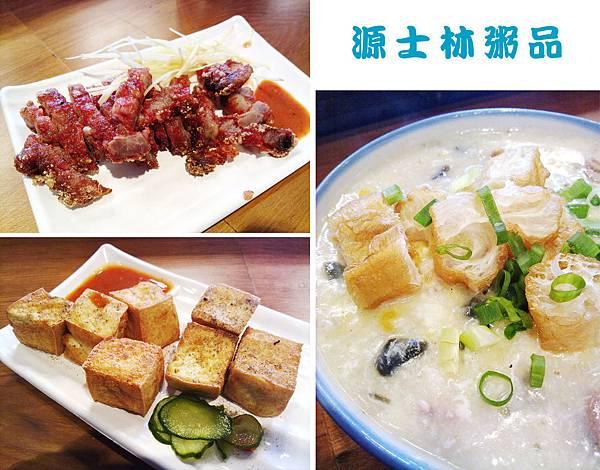 台北,源士林粥品,85分。