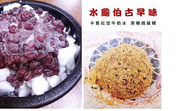 台北,水龜伯古早味,半舊紅豆牛奶冰、黑糖燒麻糬,85分。