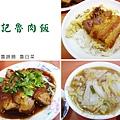 台北,黃記魯肉飯,控肉飯、魯蹄膀、魯白菜,90分!