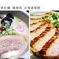 台北,山頭火,墨魚飯、鹽味拉麵、豬頰肉、北海道雪糕,90分!