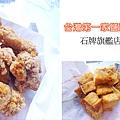 台北,台灣第一家鹽酥雞 石牌旗艦店,85分。