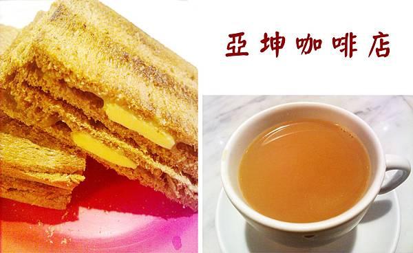 台北,亞坤咖啡店,咖椰吐司、熱奶茶,90分!