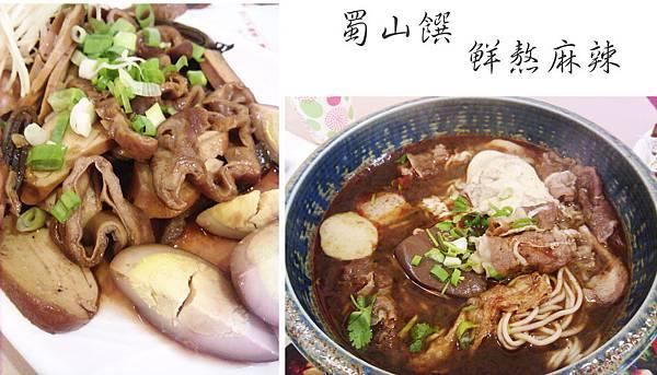 新北,林口,蜀山饌鮮熬麻辣,麻辣牛肉麵、滷味拼盤,80分。