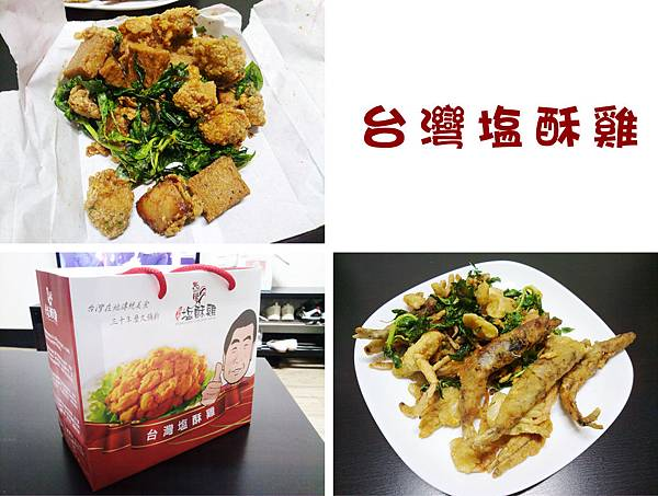 台北,台灣鹽酥雞,90分!