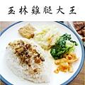 台北,玉林雞腿大王,排骨飯、炸雞腿,85分。
