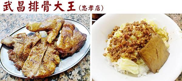 台北,武昌排骨大王(忠孝店),80分。