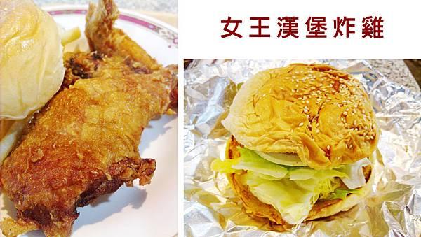 台北,女王漢堡炸雞,天王漢堡、炸雞腿,85分。