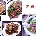 台北,赤崁牛肉館,牛雜鍋、沙茶牛肉、炒龍骨髓、炒牛肝、半筋半肉麵,85分。