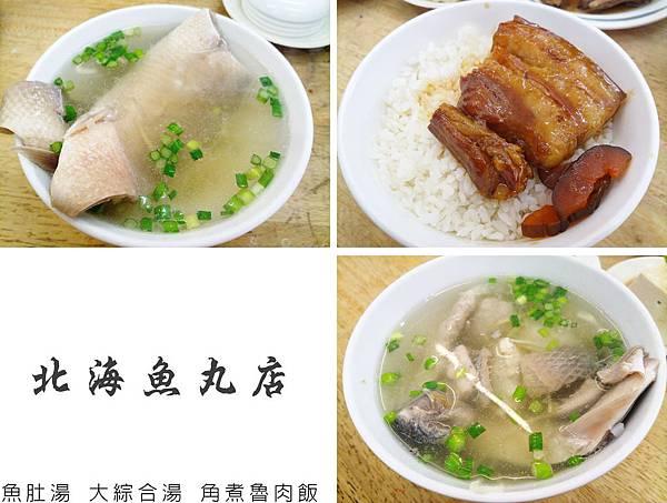 高雄,岡山,北海魚丸店,魚肚湯、大綜合湯、角煮魯肉飯,85分。