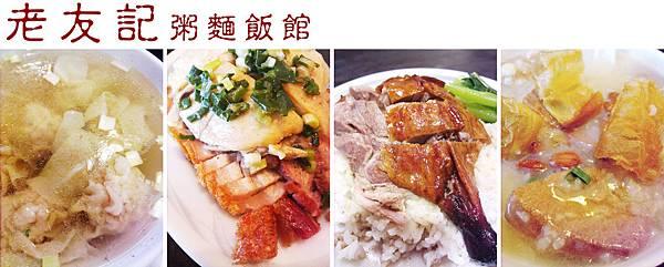 台北,老友記粥麵飯館,鮮蝦雲吞湯、金牌貴妃雞、蜜味叉燒、化皮燒肉、燒鴨腿飯、干貝皮蛋豬肝粥,90分!