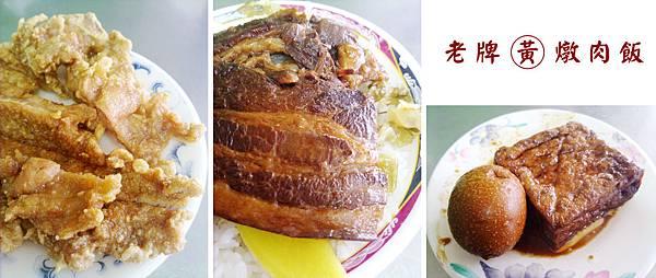 台北,老牌黃墩肉飯,燉肉飯、排骨、油豆腐、滷蛋,85分。
