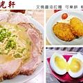 台北,梅光軒,叉燒醬油拉麵、可樂餅、糖心蛋,85分。