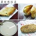 台北,金華街燒餅店,90分!