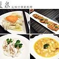 高雄,岡山,夏泉 沁味中華新料理,春季享宴,85分。