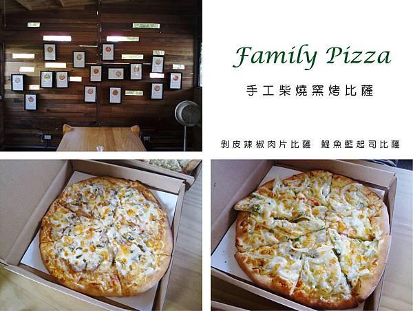 新竹,竹北,Family Pizza 手工柴燒窯烤比薩,剝皮辣椒肉片比薩、鯷魚藍起司比薩,90分!