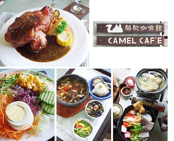 台南,官田,駱駝咖啡館,90分!